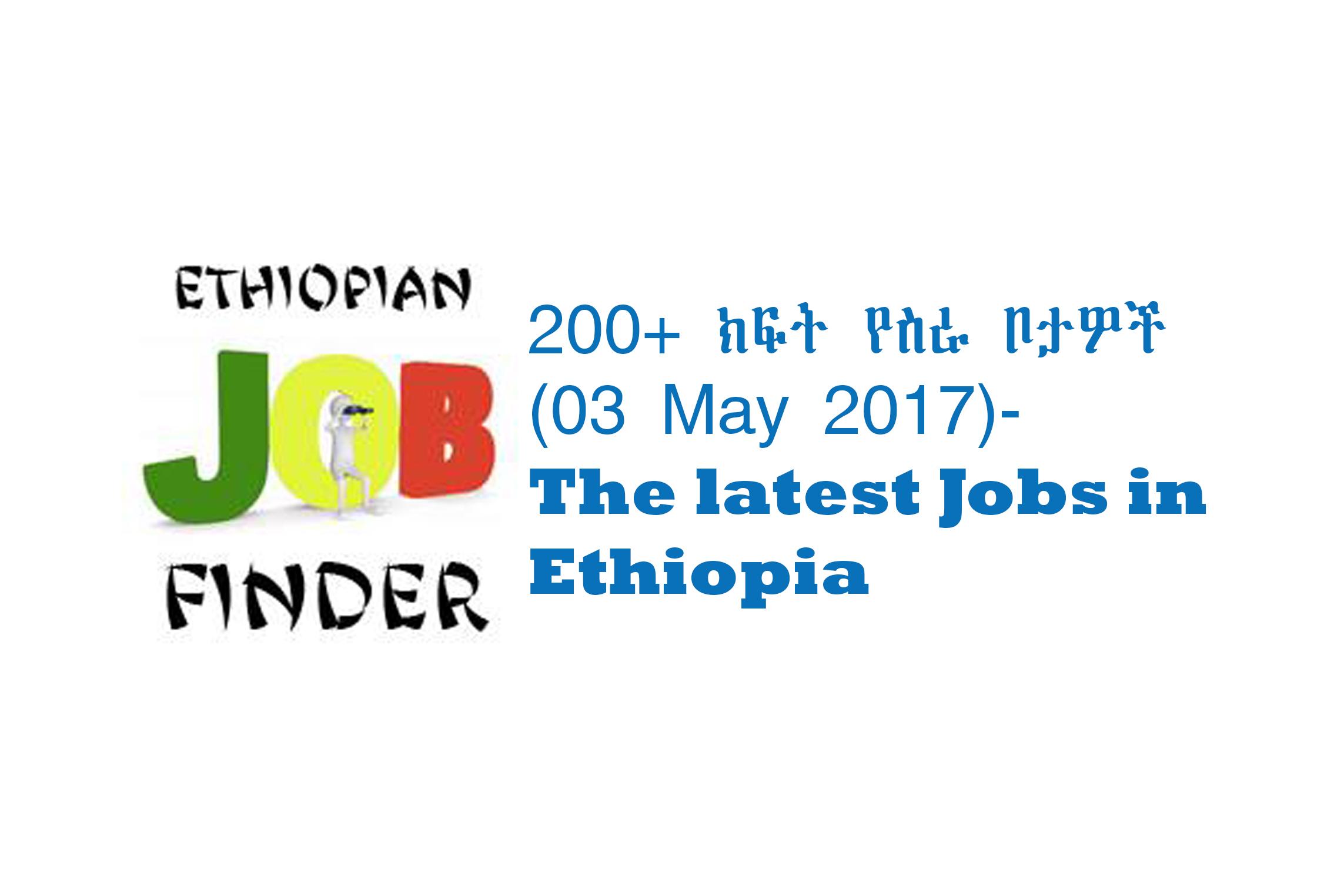 200+ ክፍት የስራ ቦታዎች (03 May 2017)- The latest Jobs in