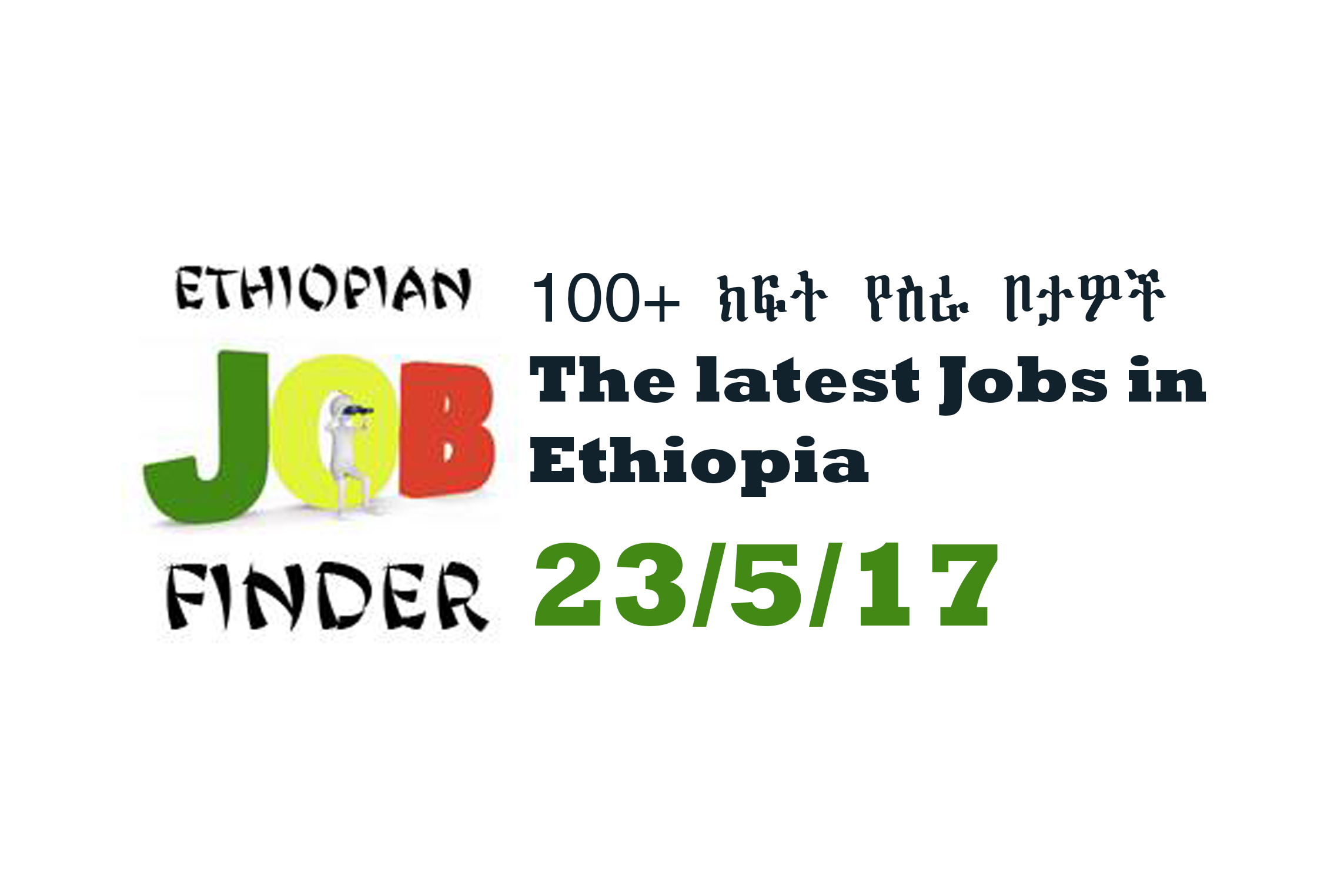 100+ ክፍት የስራ ቦታዎች – The latest Jobs in Ethiopia (23/5/17
