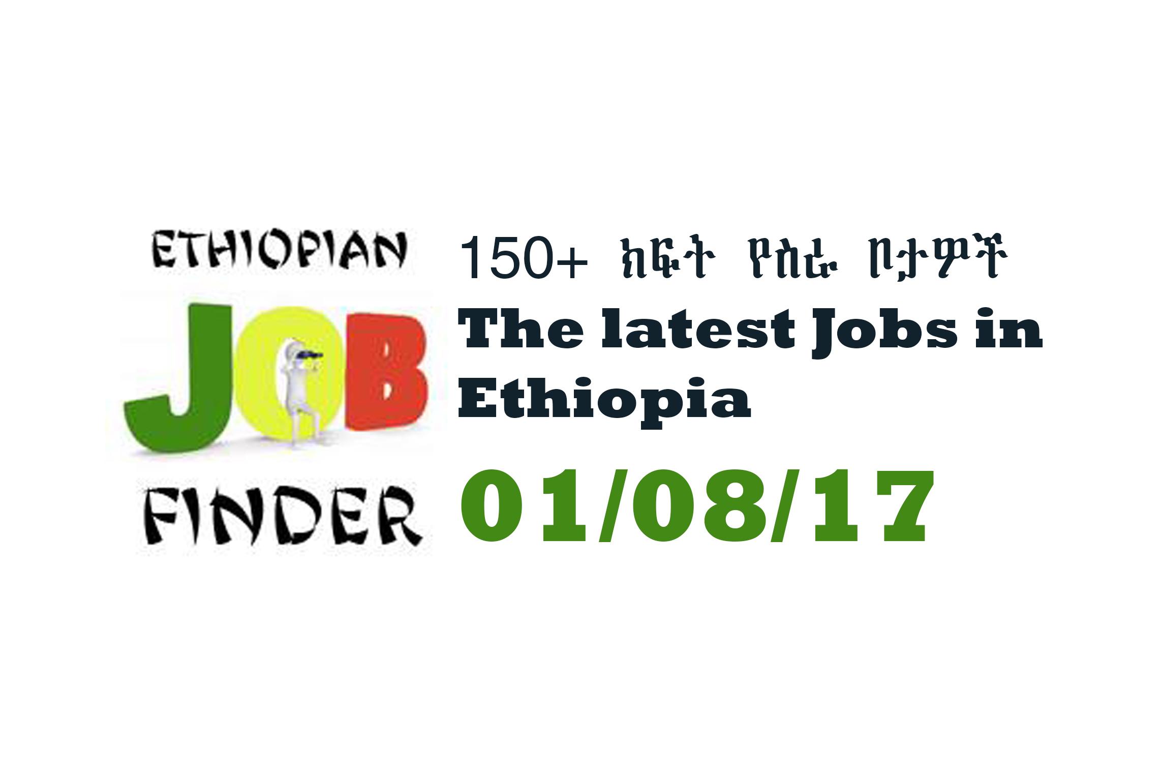 150+ ክፍት የስራ ቦታዎች – Latest Jobs (01/08/17) | Ethiopian Job